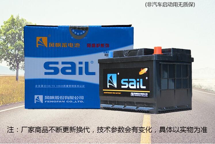 风帆(sail)汽车电瓶蓄电池55519 福特福克斯福睿斯嘉年华st金牛座