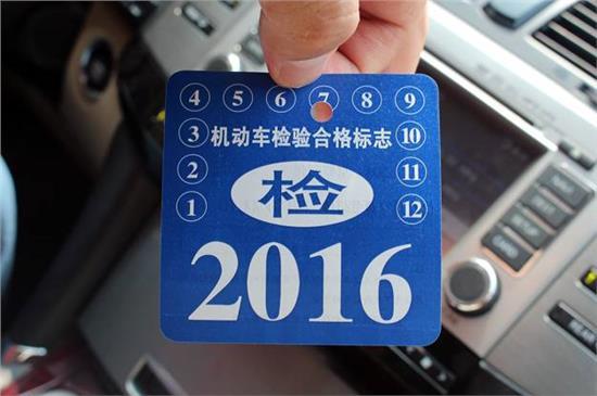 新的汽车办法规定逾期年检超过4个月,就要重新考驾照了