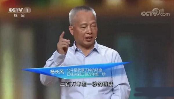 总设计师杨长风