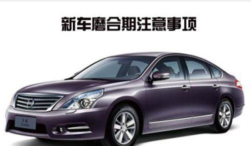 让你度过新车磨合期的15个<a href=http://www.ichefuli.com/e/tags/?tagname=%E6%8A%80%E5%B7%A7 target=_blank class=infotextkey>技巧</a>,你懂了吗?