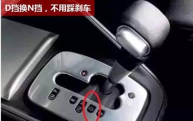 自动挡车换挡要不要踩刹车?!