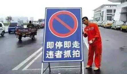 """""""禁止长时间停车""""到底是几分钟?看完就懂了~"""