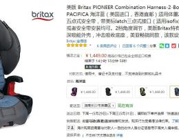 美版 Britax PIONEER Combination Harness-2-Booster儿童安全座椅, PACIFICA 海洋蓝